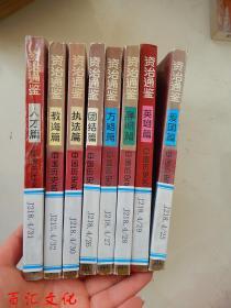 【中国历史名著故事精选】 图画本 《资治通鉴》 8册全(见描述)