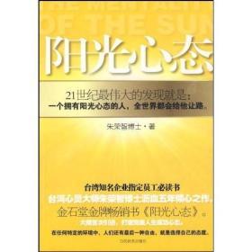 满29包邮 阳光心态9787509005484 朱荣智 当代世界出版社 2009年10月