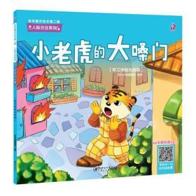 金色童年绘本第二辑-人际交往系列:小老虎的大嗓门