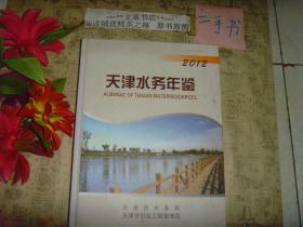 天津水务年鉴2012》精tby