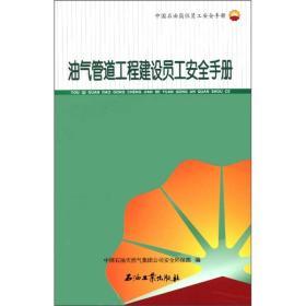 油气管道工程建设员工安全手册