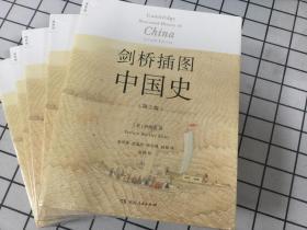 《剑桥插图中国史》最新版  全新特价 全彩精印 最好的中国史入门书 大16开一版一印