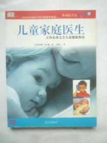 医学科学的世界典范 《儿童家庭医生》 父母必备完全儿童健康指南  【英】沃尔曼 著  铜版纸彩色精印
