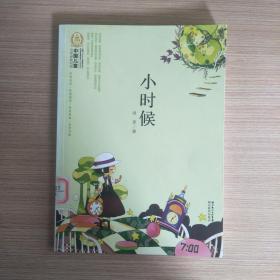 中国儿童文学经典100部:小时候