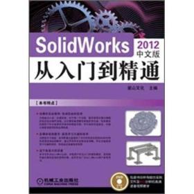 SolidWorks从入门到精通(2012中文版)