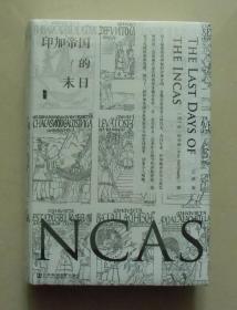 【正版现货】甲骨文系列:印加帝国的末日 金·麦夸里