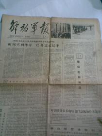 解放军报1978年6月28日