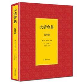 大清会典(乾隆朝 16开精装 全一册)