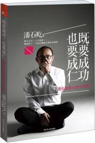 【二手包邮】既要成功也要成仁 潘石屹 江苏人民出版社