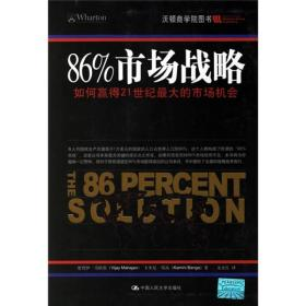 86%市场战略