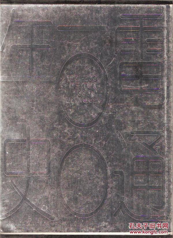 日本电通100年史 +电通100年史资料编   全套2本