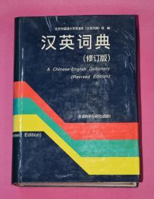 汉英词典(修订版)