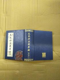 大乘妙法莲华经(全7卷)