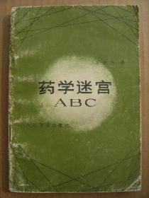 药学迷宫ABC