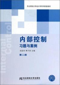 内部控制习题与案例-第二版池国华9787565404313东北财经大学出版社