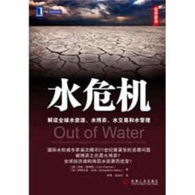 水危机:解读全球水资源·水博弈·水交易和水管理