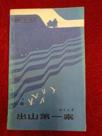 12419    出山第一案·群众文艺小丛书·插图本