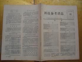 科技参考消息    1975  12