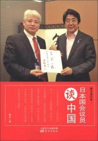 日本国会议员谈中国