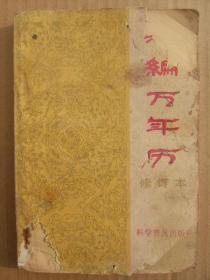 新编万年历 修订本 1840-2050年