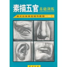 高中专业教程 素描五官解剖