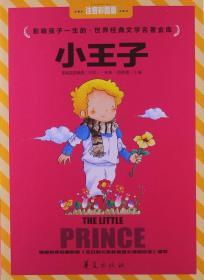 小王子-影响孩子一生的.世界经典文学名著金库-注音彩图版
