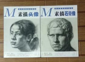 美术基础起步教程:素描石膏像,素描头像二册