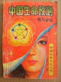 中国生命预测-相与命运