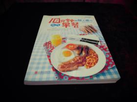 10分钟就能上桌的元气早餐