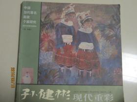 中国当代著名画家个案研究   孙建彬现代重彩