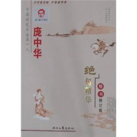 庞中华绝句精华(楷书)(修订版)