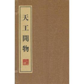 天工开物(线装、一函三册)