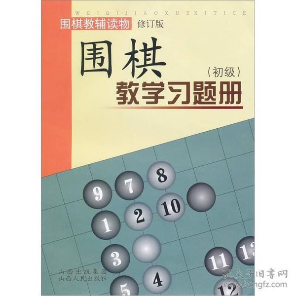 围棋教学习题册(初级)(修订版)