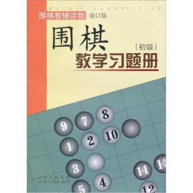 正版二手二手满29免邮正版  围棋教学习题册(初级) 胡晓芩有笔记