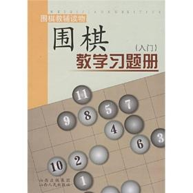 围棋教学习题册(入门)  ...