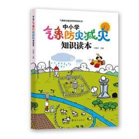气象防灾减灾科普知识丛书  中小学气象防灾减灾知识读本
