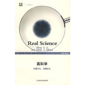 真科学:它是什么 它指什么