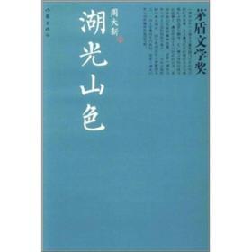 湖光山色(茅奖书系)