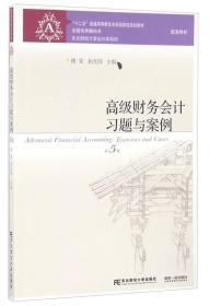高级财务会计习题与案例(第5版)/东北财经大学会计学系列