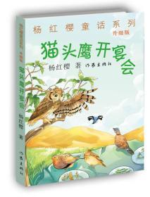 杨红樱童话系列:猫头鹰开宴会(升级版)