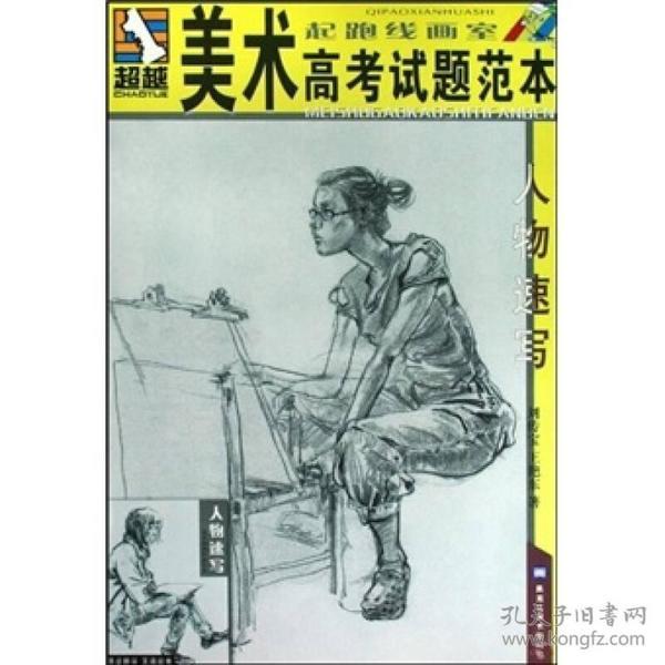 美术高考试题范本:素描头像