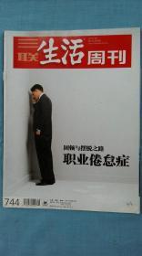 三联生活周刊2013年第29期(间谍的谎言与背叛;城镇化是对地方政府的挑战)