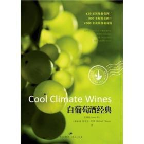 【包邮】(精装)白葡萄酒经典