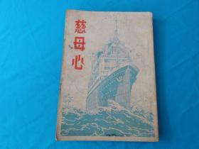 慈母心,少见民国书,上海时光报馆出版,戴乐尔著,梅晋良翻译,1949年2月出版