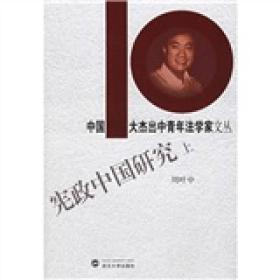 宪政中国研究(上)武汉大学周叶中9787307048683