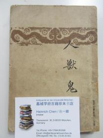 1947年(民国三十六年)版/钱钟书短篇小说集《人兽鬼》