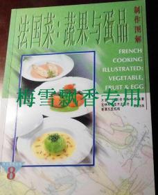 法国菜:蔬果与蛋品制作图解 大坂厨师专科学校 原版正版