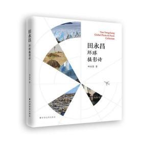 中国作家看世界丛书:田永昌环球摄影诗
