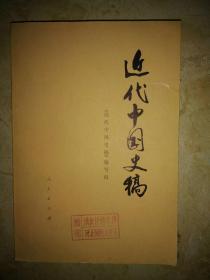 近代中国史稿 上册