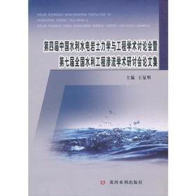 第四届中国水利水电岩土力学与工程学术讨论会暨第七届全国水利工程渗流学术研讨会论文集